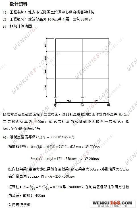 四层3500平米框架结构综合楼设计(pkpm)
