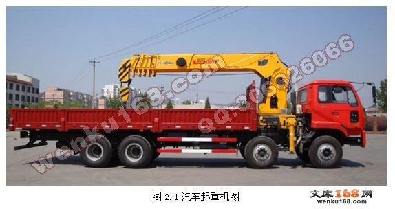 车载起重机v文库_文库_机械168网日本服装设计大师图片